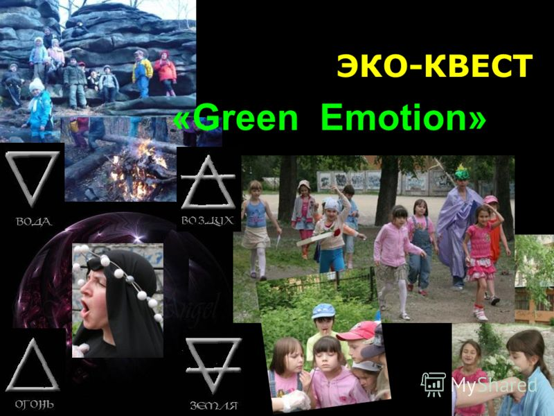 ЭКО-КВЕСТ «Green Emotion»