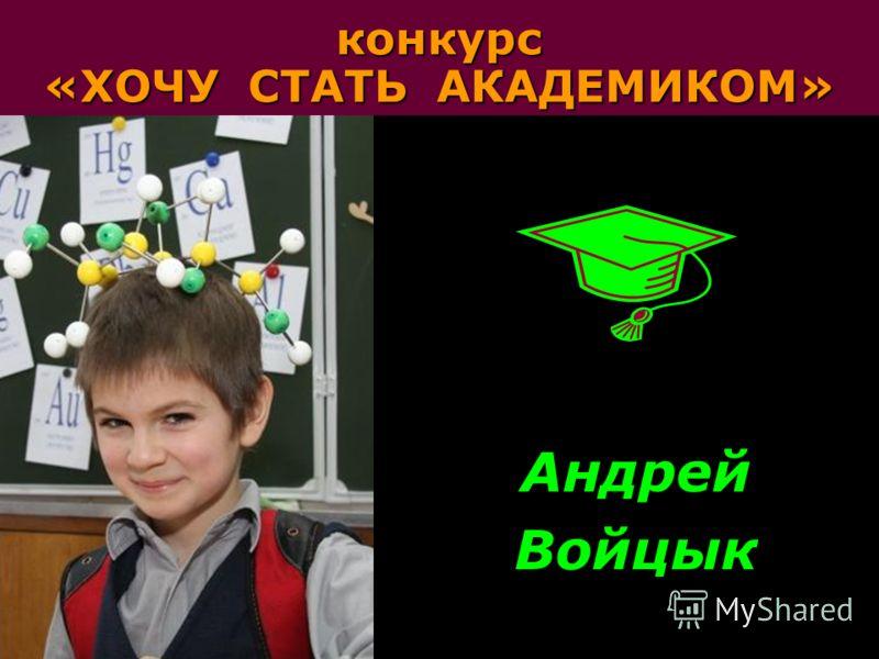Андрей Войцык конкурс «ХОЧУ СТАТЬ АКАДЕМИКОМ»