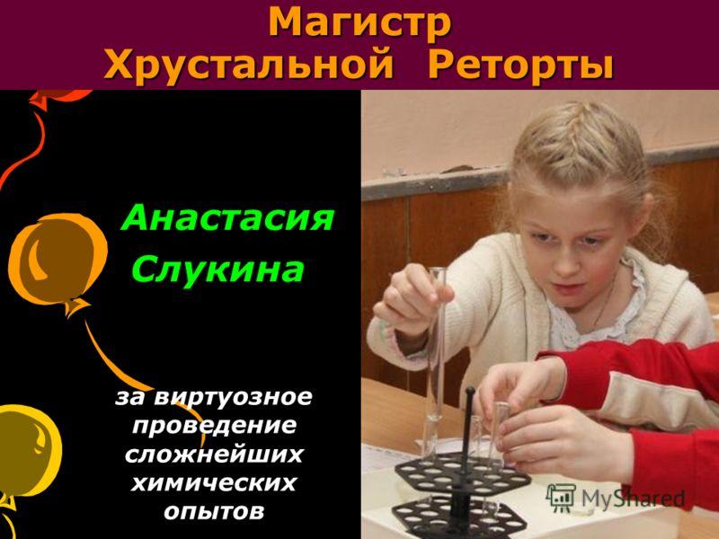 Анастасия Слукина Магистр Хрустальной Реторты за виртуозное проведение сложнейших химических опытов