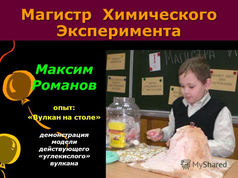 Максим Романов опыт: «Вулкан на столе» демонстрация модели действующего «углекислого» вулкана Магистр Химического Эксперимента