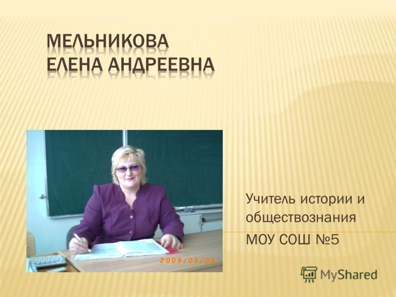 Учитель истории и обществознания МОУ СОШ 5