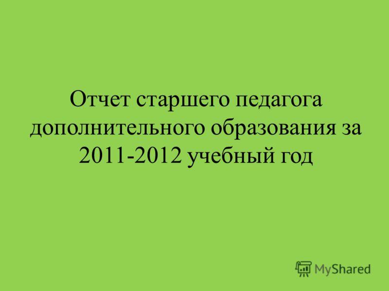 Отчет старшего педагога дополнительного образования за 2011-2012 учебный год