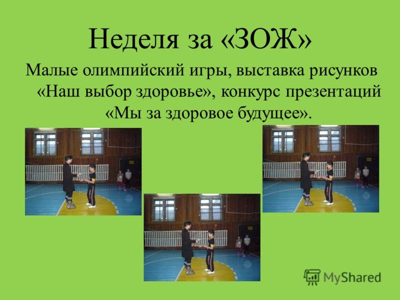 Неделя за «ЗОЖ» Малые олимпийский игры, выставка рисунков «Наш выбор здоровье», конкурс презентаций «Мы за здоровое будущее».
