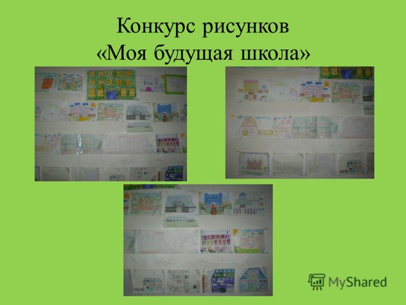 Конкурс рисунков «Моя будущая школа»