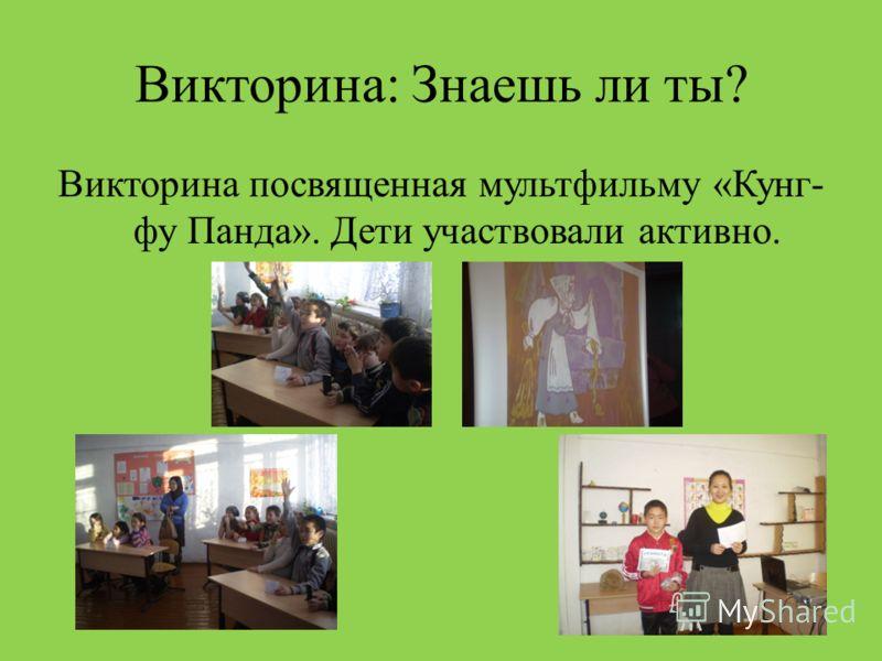 Викторина: Знаешь ли ты? Викторина посвященная мультфильму «Кунг- фу Панда». Дети участвовали активно.