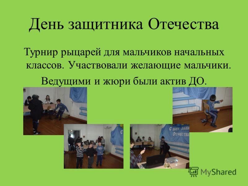 День защитника Отечества Турнир рыцарей для мальчиков начальных классов. Участвовали желающие мальчики. Ведущими и жюри были актив ДО.