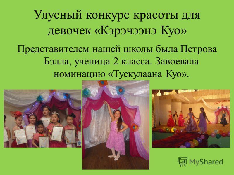Презентация для девочки для конкурса мисс