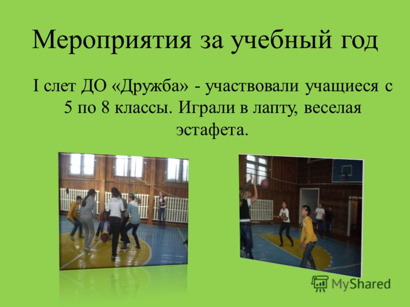 Мероприятия за учебный год I слет ДО «Дружба» - участвовали учащиеся с 5 по 8 классы. Играли в лапту, веселая эстафета.