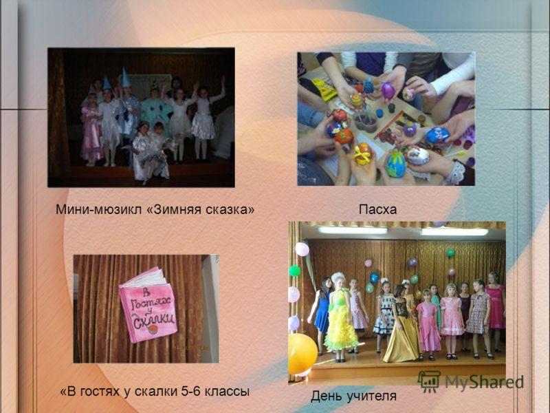 День учителя Мини-мюзикл «Зимняя сказка»Пасха «В гостях у скалки 5-6 классы