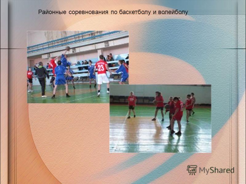Районные соревнования по баскетболу и волейболу