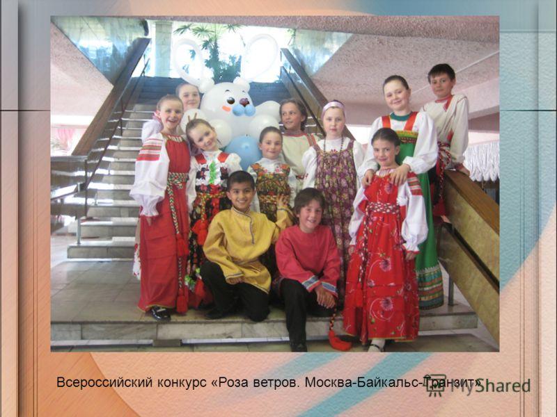 Всероссийский конкурс «Роза ветров. Москва-Байкальс-Транзит»