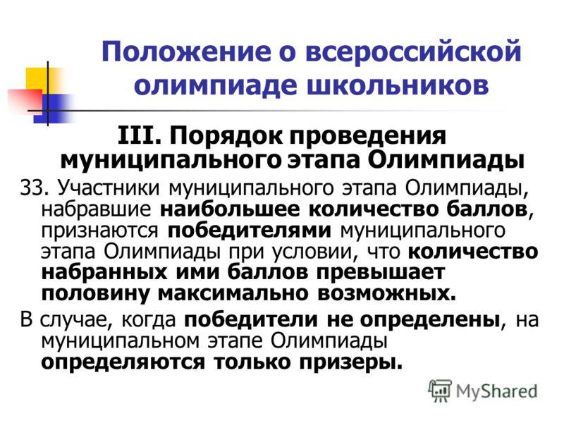 Положение о всероссийской олимпиаде школьников III. Порядок проведения муниципального этапа Олимпиады 33. Участники муниципального этапа Олимпиады, набравшие наибольшее количество баллов, признаются победителями муниципального этапа Олимпиады при усл