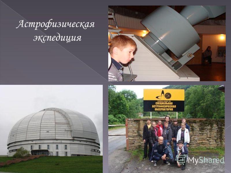 Астрофизическая экспедиция