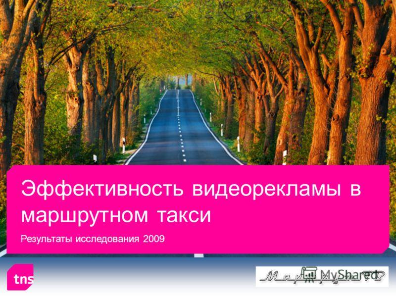 Эффективность видеорекламы в маршрутном такси Результаты исследования 2009
