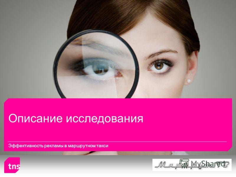 Эффективность рекламы в маршрутном такси Описание исследования