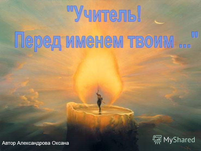 Автор Александрова Оксана