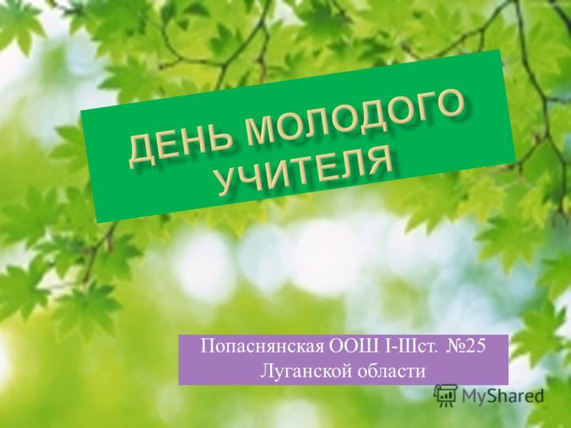 Попаснянская ООШ І - ІІІст. 25 Луганской области