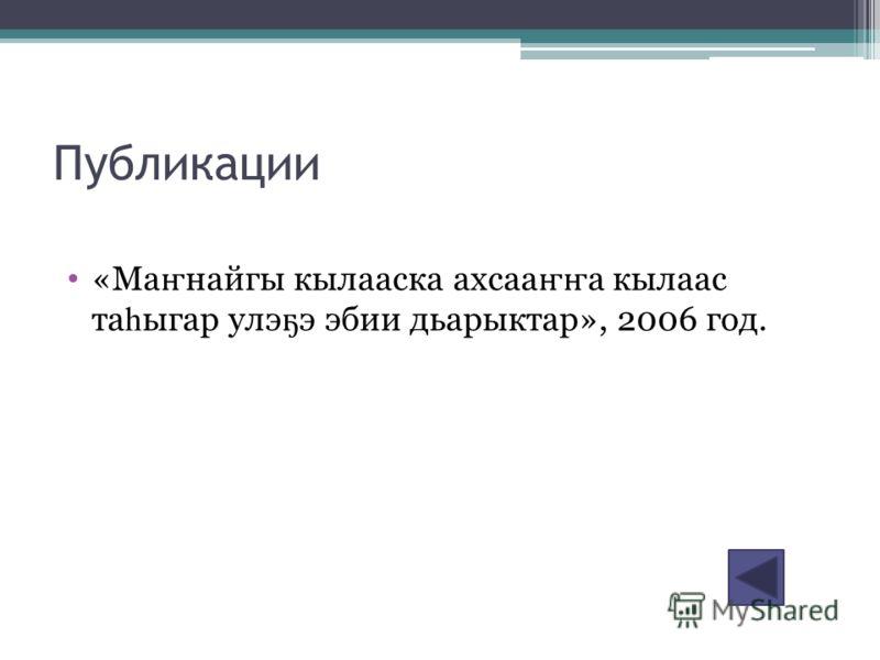Публикации «Ма ҥ найгы кылааска ахсаа ҥҥ а кылаас та һ ыгар улэ ҕ э эбии дьарыктар», 2006 год.