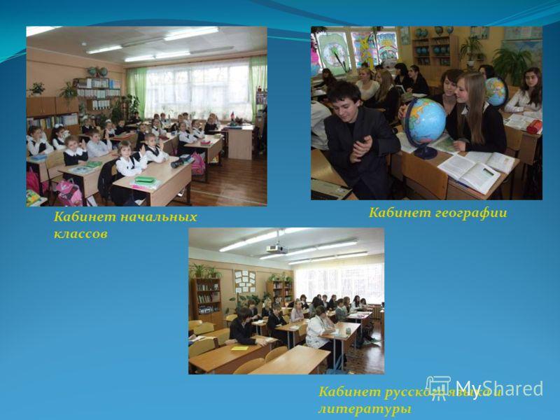 Кабинет начальных классов Кабинет географии Кабинет русского языка и литературы