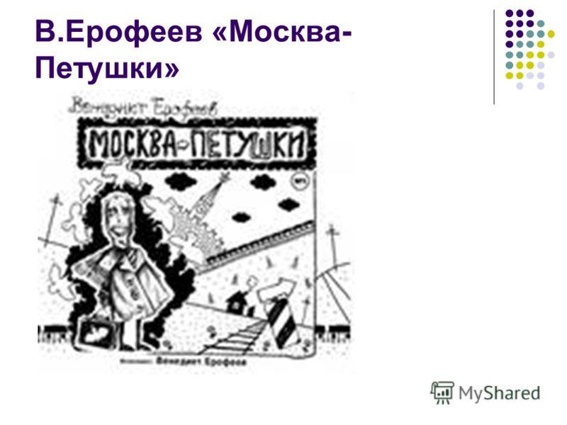 В.Ерофеев «Москва- Петушки»