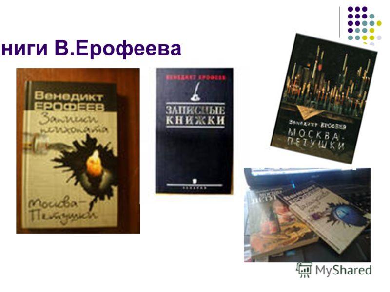 Книги В.Ерофеева