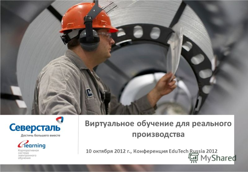 1 Виртуальное обучение для реального производства 10 октября 2012 г., Конференция EduTech Russia 2012