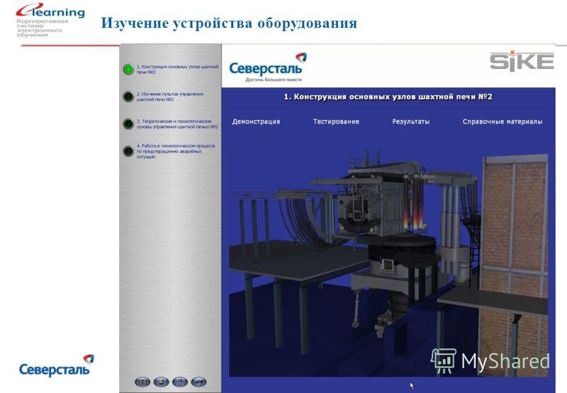 12 Изучение устройства оборудования