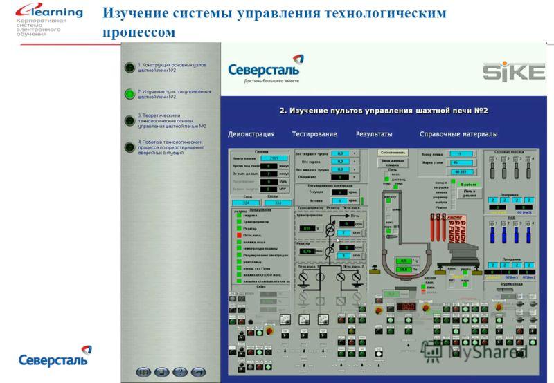 13 Изучение системы управления технологическим процессом