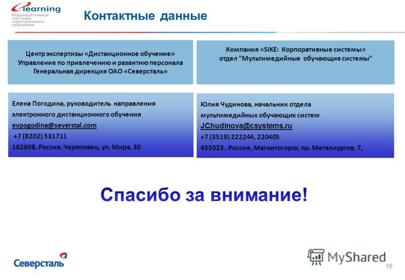 16 Контактные данные Центр экспертизы «Дистанционное обучение» Управление по привлечению и развитию персонала Генеральная дирекция ОАО «Северсталь» Компания «SIKE: Корпоративные системы» отдел