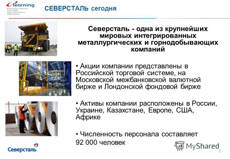 2 Северсталь - одна из крупнейших мировых интегрированных металлургических и горнодобывающих компаний Акции компании представлены в Российской торговой системе, на Московской межбанковской валютной бирже и Лондонской фондовой бирже Активы компании ра