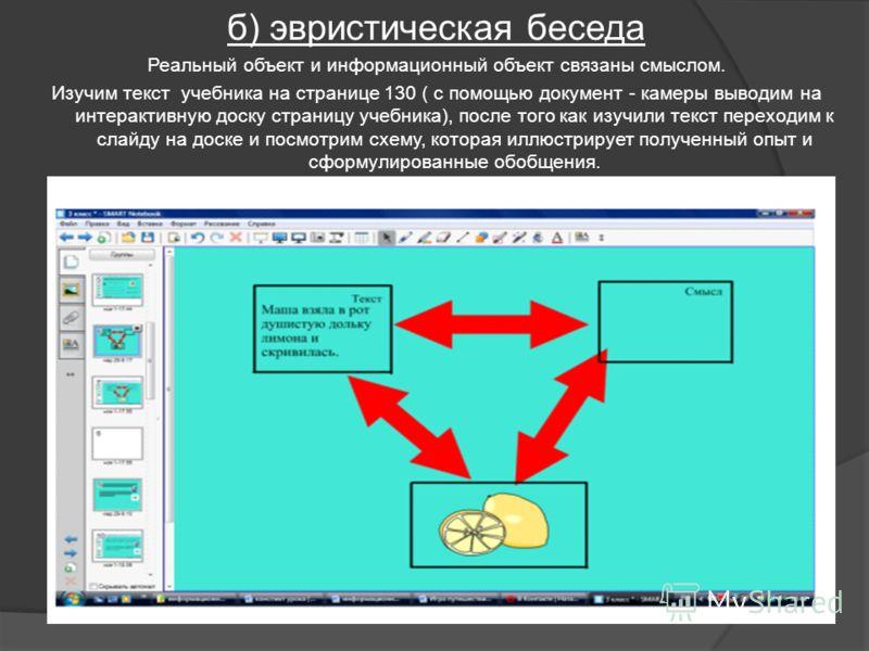 б) эвристическая беседа Реальный объект и информационный объект связаны смыслом. Изучим текст учебника на странице 130 ( с помощью документ - камеры выводим на интерактивную доску страницу учебника), после того как изучили текст переходим к слайду на