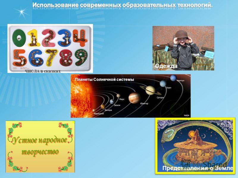 Представления о Земле Одежда Планеты Солнечной системы ЧИСЛА в сказках