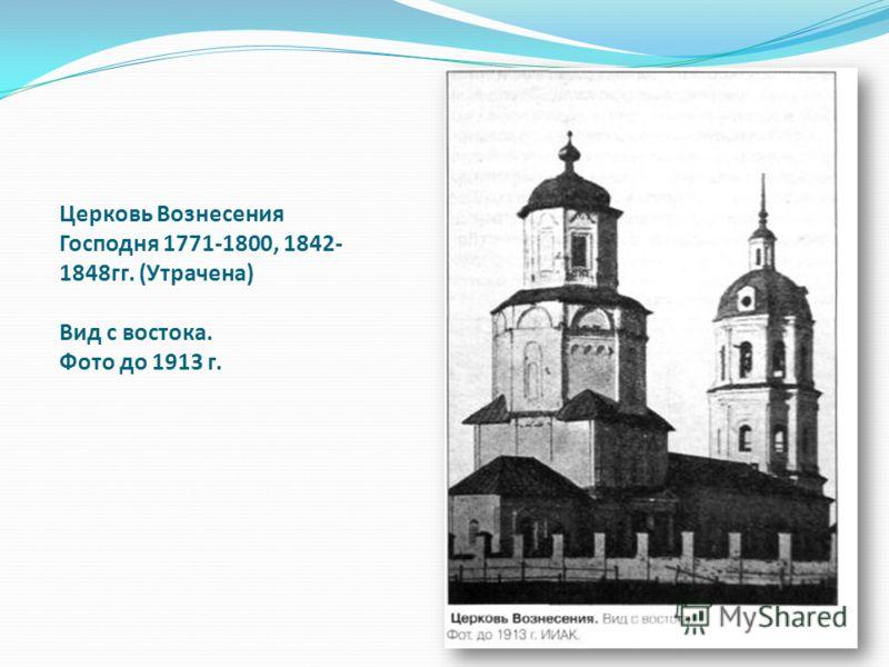 Церковь Вознесения Господня 1771-1800, 1842- 1848гг. (Утрачена) Вид с востока. Фото до 1913 г.
