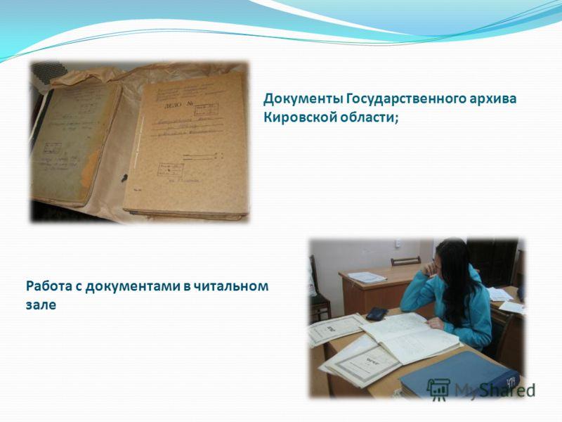 Документы Государственного архива Кировской области; Работа с документами в читальном зале