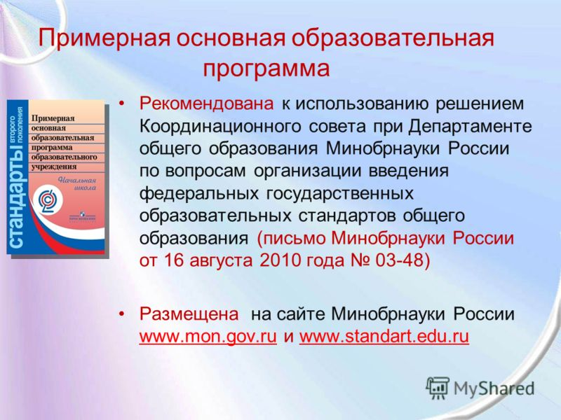Примерная основная образовательная программа Рекомендована к использованию решением Координационного совета при Департаменте общего образования Минобрнауки России по вопросам организации введения федеральных государственных образовательных стандартов