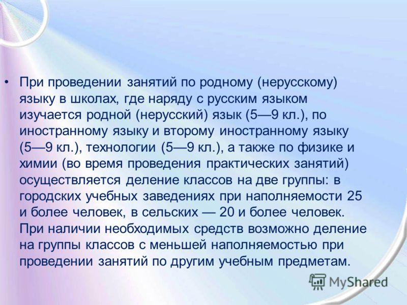 При проведении занятий по родному (нерусскому) языку в школах, где наряду с русским языком изучается родной (нерусский) язык (59 кл.), по иностранному языку и второму иностранному языку (59 кл.), технологии (59 кл.), а также по физике и химии (во вре