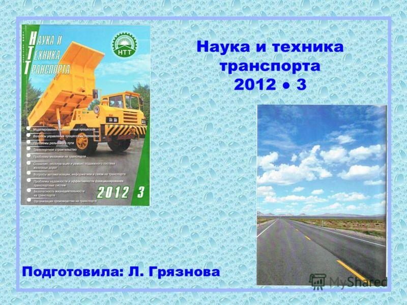 Наука и техника транспорта 2012 3 Подготовила: Л. Грязнова