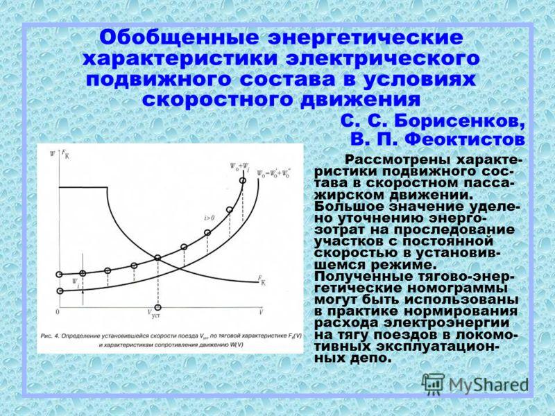 Обобщенные энергетические характеристики электрического подвижного состава в условиях скоростного движения С. С. Борисенков, В. П. Феоктистов Рассмотрены характе- ристики подвижного сос- тава в скоростном пасса- жирском движении. Большое значение уде