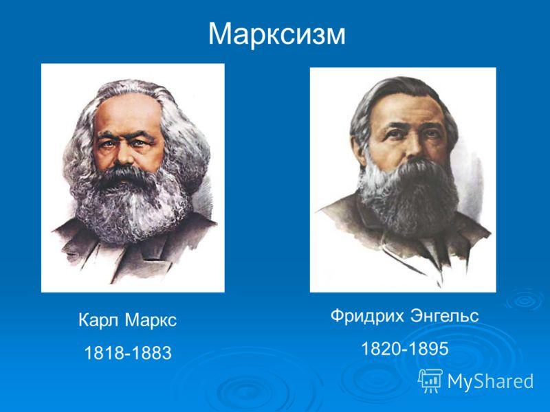 Марксизм Карл Маркс 1818-1883 Фридрих Энгельс 1820-1895