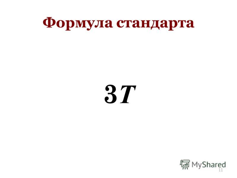 11 Формула стандарта 3Т3Т