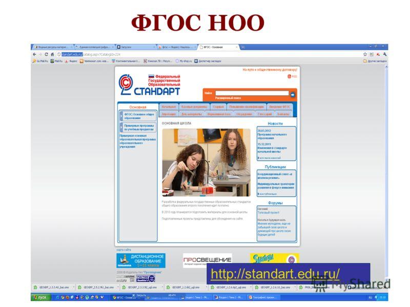 ФГОС НОО 5 http://standart.edu.ru/