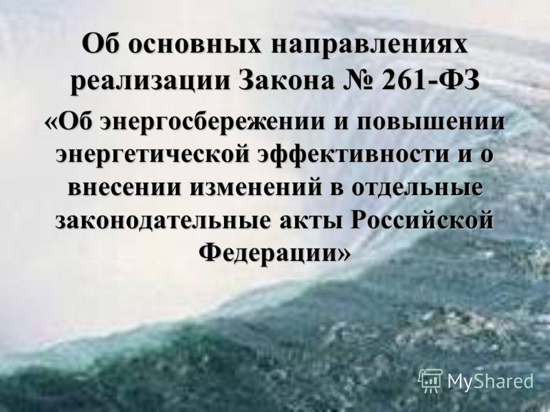 Об основных направлениях реализации Закона 261-ФЗ «Об энергосбережении и повышении энергетической эффективности и о внесении изменений в отдельные законодательные акты Российской Федерации»