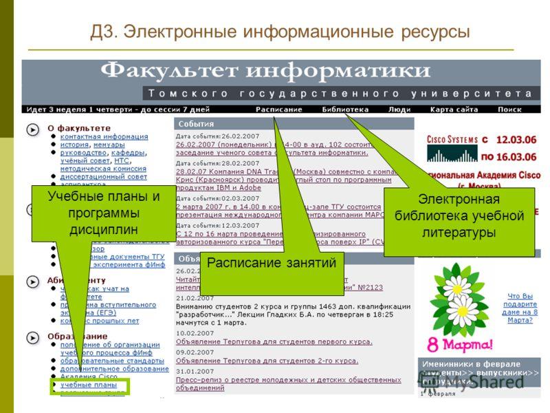 Д3. Электронные информационные ресурсы Учебные планы и программы дисциплин Расписание занятий Электронная библиотека учебной литературы