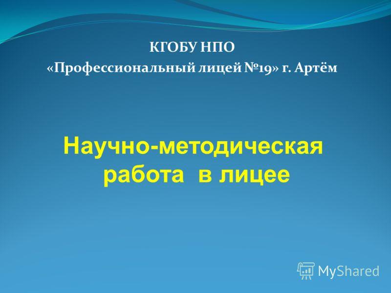 КГОБУ НПО «Профессиональный лицей 19» г. Артём Научно-методическая работа в лицее