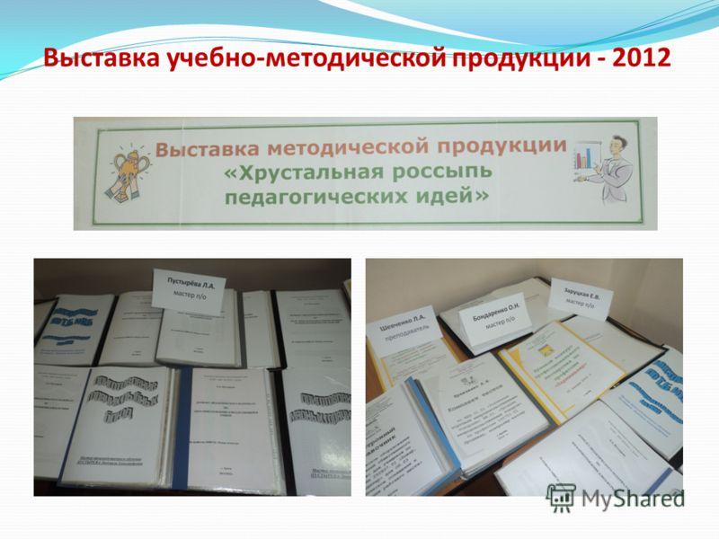 Выставка учебно-методической продукции - 2012