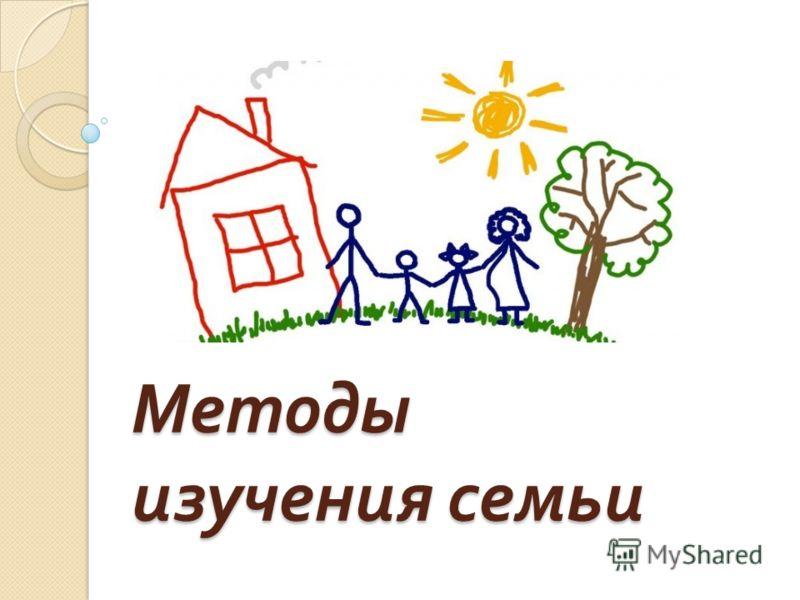 Методы изучения семьи
