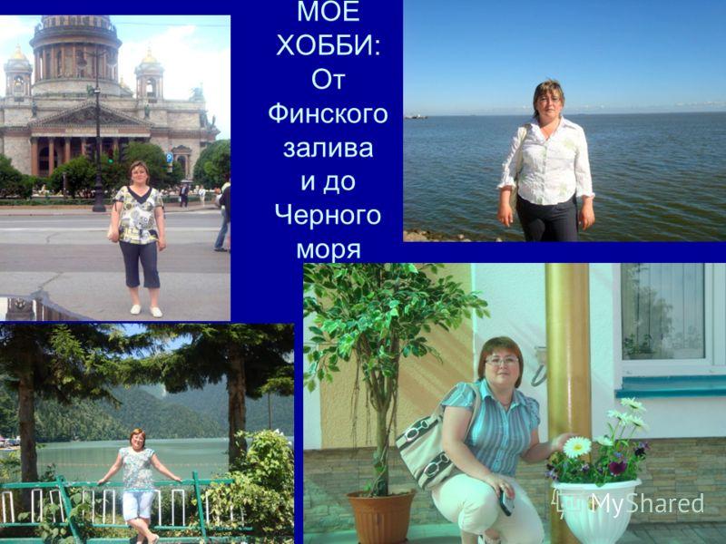 МОЕ ХОББИ: От Финского залива и до Черного моря