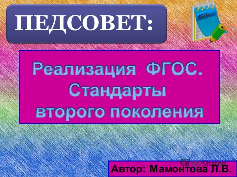 ФГОС Автор: Мамонтова Л.В.