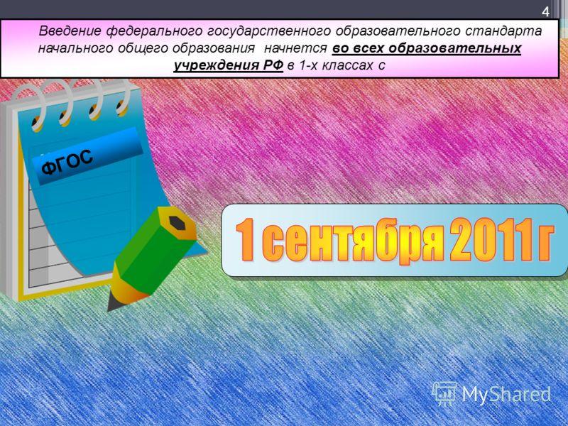 4 Введение федерального государственного образовательного стандарта начального общего образования начнется во всех образовательных учреждения РФ в 1-х классах с ФГОС