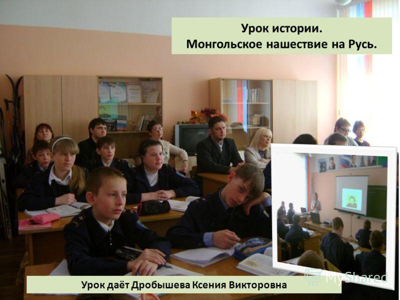 Урок истории. Монгольское нашествие на Русь. Урок даёт Дробышева Ксения Викторовна